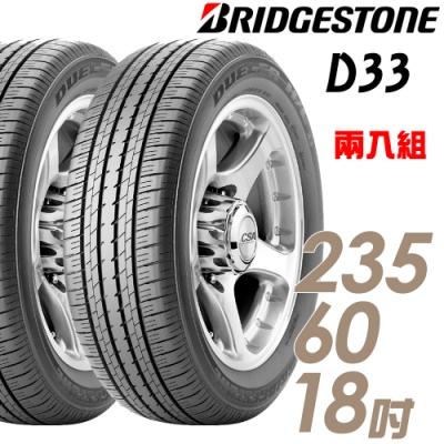 【BRIDGESTONE 普利司通】DUELER HL33 低噪音經濟胎_二入組_235/60/18