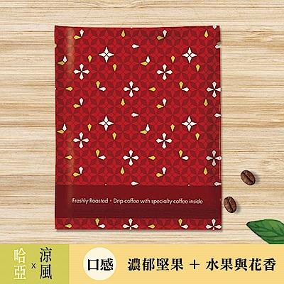哈亞咖啡 涼風系列-耶加雪菲濾掛式咖啡(10gx6入)