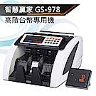 智慧贏家GS-978高階台幣專用點驗鈔機