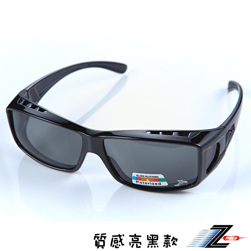 【Z-POLS】可包覆式全新設計 舒適Polarized寶麗來偏光眼鏡