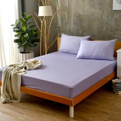 義大利La Belle 前衛素雅 雙人 精梳純棉 床包枕套組 紫色