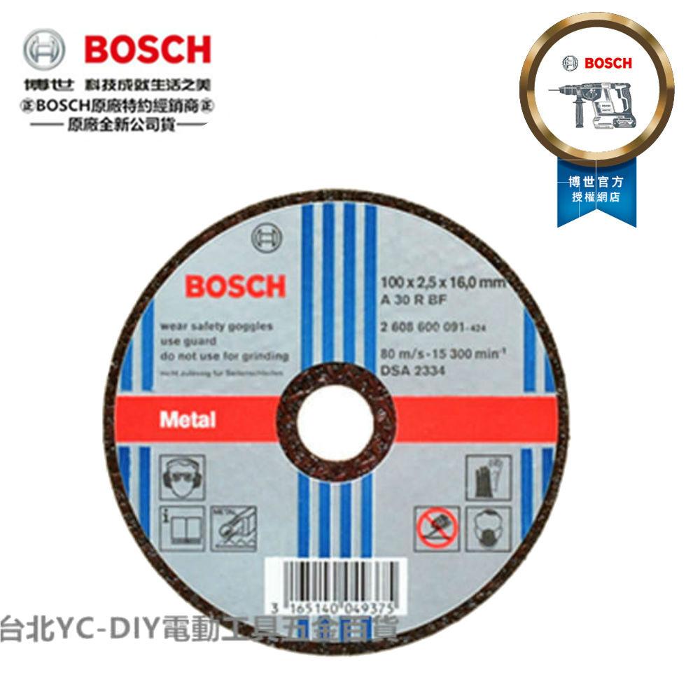 (一盒)博世 BOSCH切斷片4英吋 4  2mm 砂輪片 切片 切割片