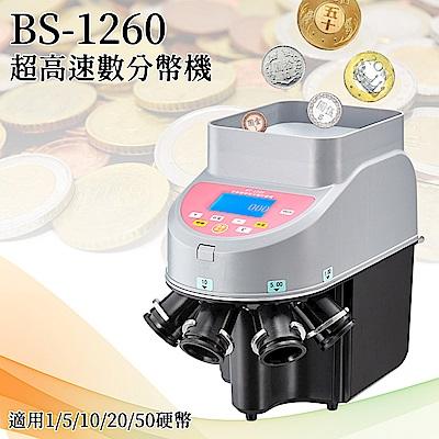 大當家 BS-1260 超高速數分幣機 數幣機 分幣機 夾娃娃機 扭蛋 停車場 百貨零售