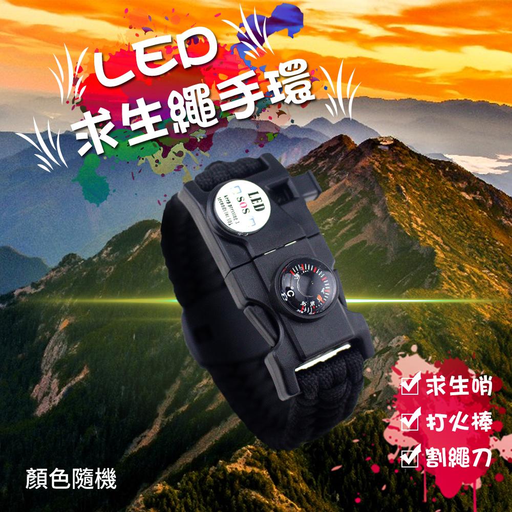 WIDE VIEW 戶外急難求生繩防災LED手環 2入(LED201)