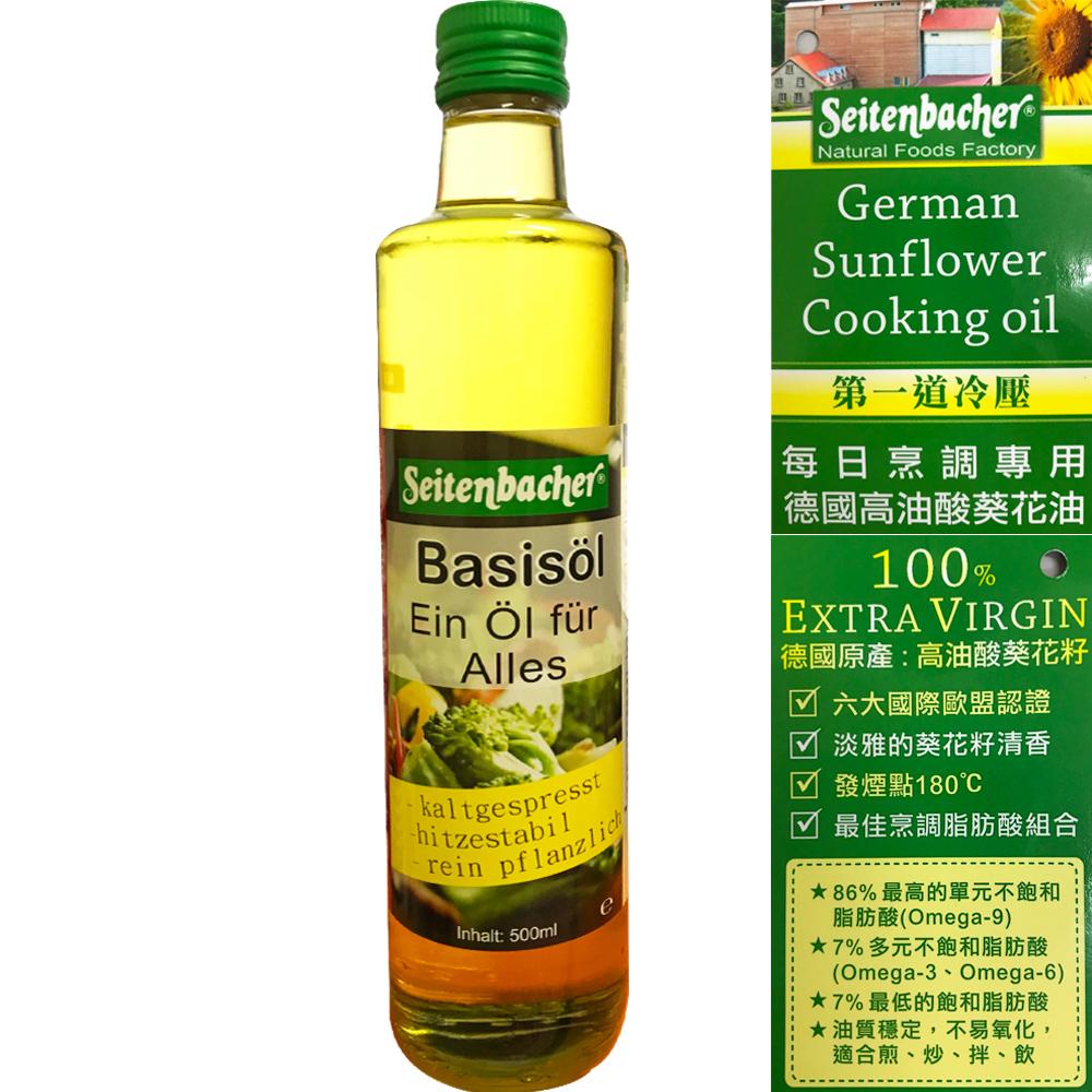 德國Seitenbacher 烹調專用葵花油(500ml/瓶)