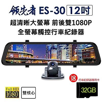 領先者 ES-30 12吋 超清晰大螢幕 高清流媒體 前後雙鏡1080P 全螢幕觸控後視鏡行車記錄器