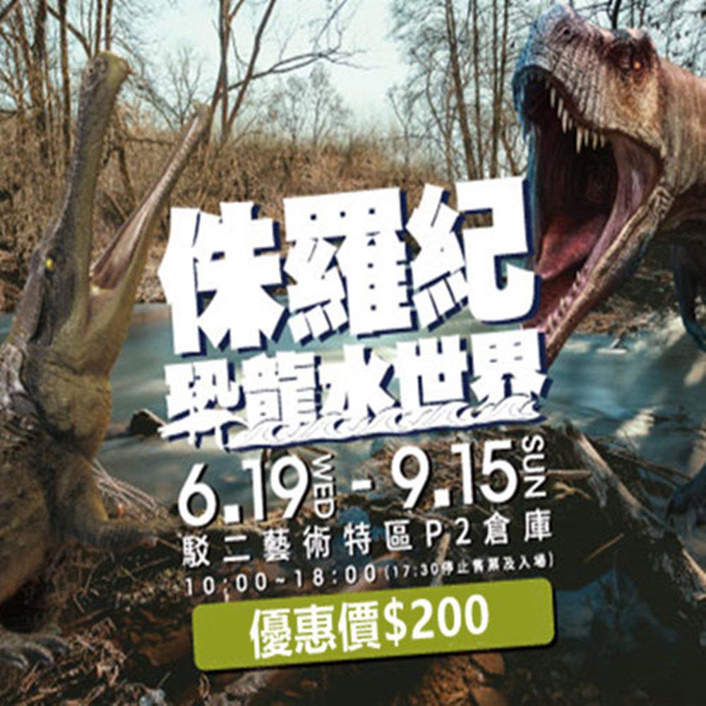 (高雄駁二特區)侏羅紀X恐龍水世界 門票1張