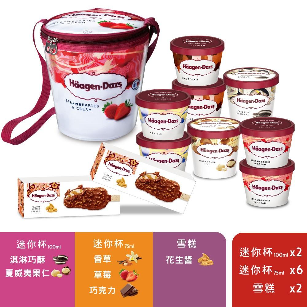 [品牌日]哈根達斯-甜蜜派對冰淇淋造型保冷袋10入組(花生醬/草莓/香草/巧克力/夏果/淇巧)