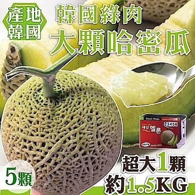 【天天果園】韓國大顆綠肉哈密瓜(每顆約1.5kg) x5顆