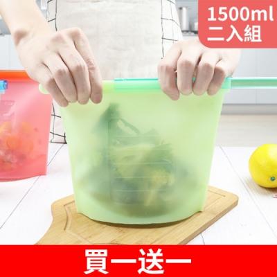 (買一送一)矽膠材質密封防漏食物保鮮袋-1500ml(2入)