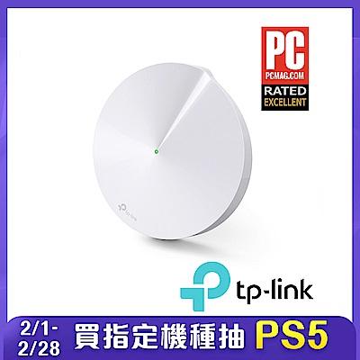 TP-Link Deco M5 Mesh wifi系統無線分享網狀路由器(單入)