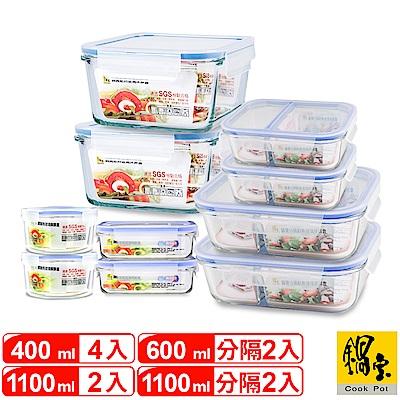 鍋寶 玻璃保鮮盒分隔樂活10件組 EO-BC1124104Z2G126Z2