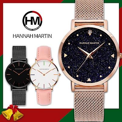 [時時樂限定]HANNAH MARTIN 精選男女時尚精緻腕錶(多款任選)