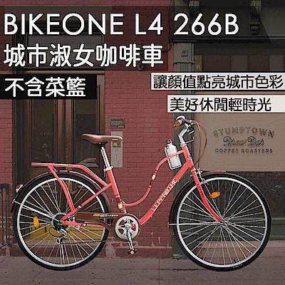 BIKEONE L4 266B 26吋6速 SHIMANO變速 淑女車咖啡車(不含車籃)