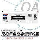 佳能 Canon CRG-331BKII 原廠黑色高容量碳粉匣 CRG331
