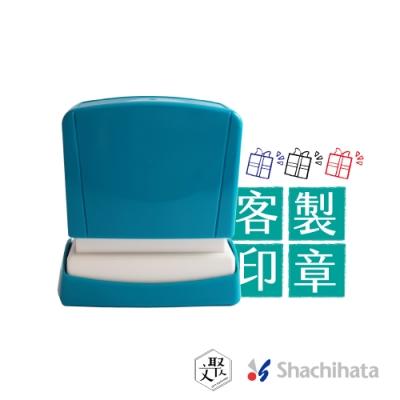 「文聚」日本 SHACHIHATA 客製化圖騰 連續章 兒童姓名印章 Q10