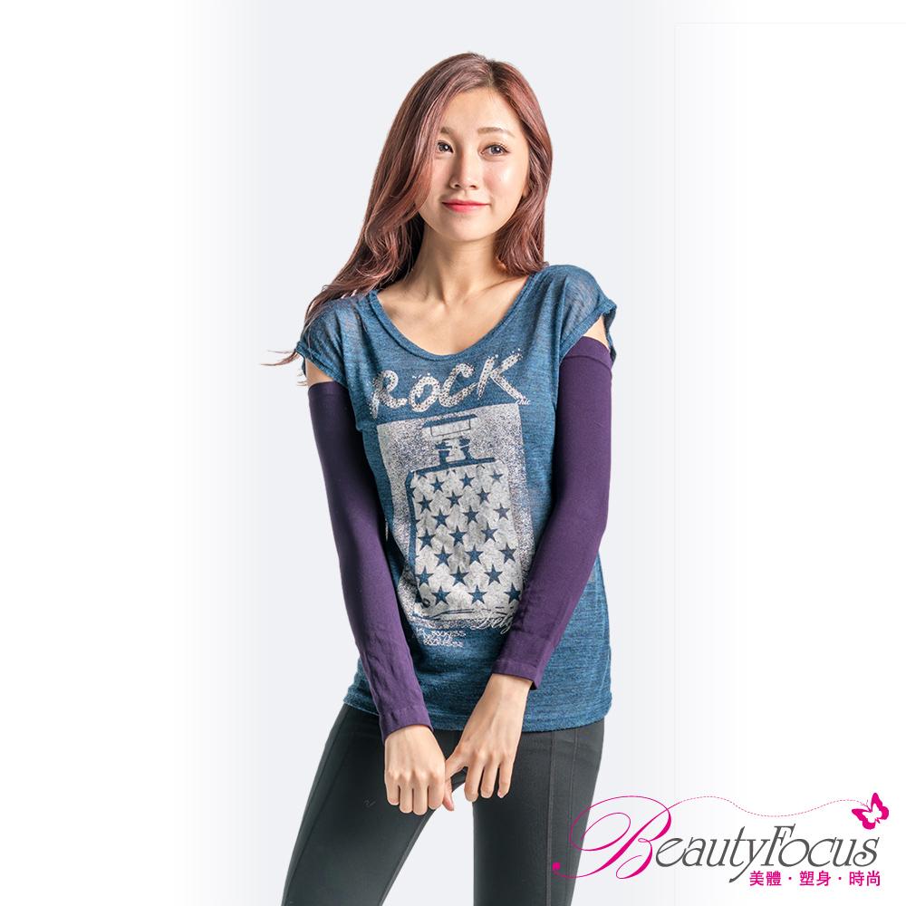 BeautyFocus 彈力涼感抗UV運動袖套(一般款-深紫)