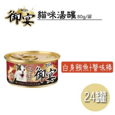 御宴GOEN - 貓咪湯罐白身鮪魚+ 蟹味棒80G 24罐/箱(貓罐)