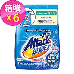 一匙靈 抗菌EX超濃縮洗衣粉補充包(1.5kgX6包/箱)