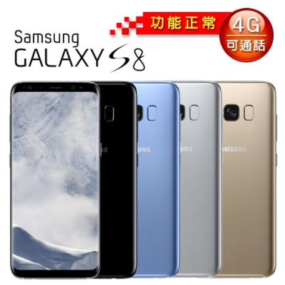 【福利品】SAMSUNG Galaxy S8 4G/64G 5.8吋 智慧型手機