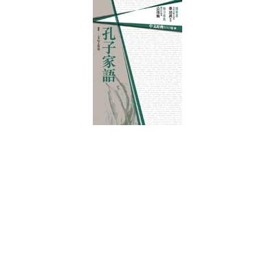 中文經典 100 句:孔子家語