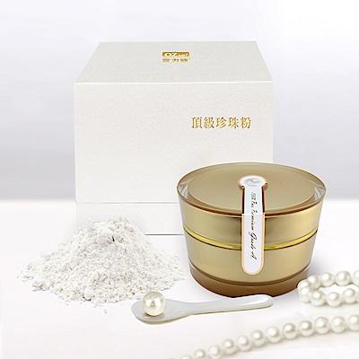 歐力婕 100%頂級口服珍珠粉末(30公克/盒)-到期日2019/11/18