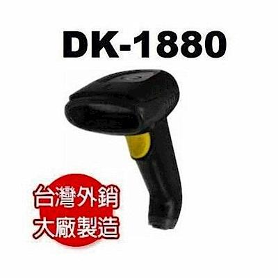 DK-1880台灣製造中長距紅外線條碼掃瞄器