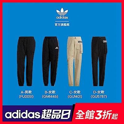 【超品日限定】adidas男女款百搭長褲-四款任選