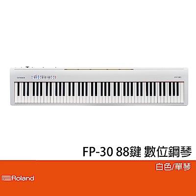 『ROLAND樂蘭』FP-30 / 高品質數位鋼琴 白色單琴款 / 贈精美好禮 公司貨保固