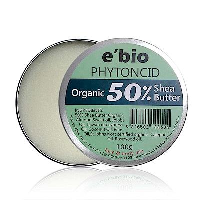 e'bio伊比歐 50%有機乳油木果油-phytoncid森林配方 100g
