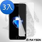iPhone 6/6S 霧面 透明非滿版 手機 9H保護貼-超值3入組