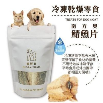 【任選五送一】寵鮮食《冷凍熟成犬貓零食-南方澳鯖魚片 60g》凍乾零食