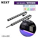 【NZXT】HUE2 燈光套件-機殼底盤燈-200mm