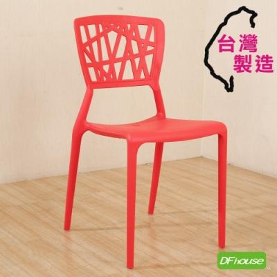 《DFhouse》水立方-紅色 休閒椅寬43*深43*高87CM