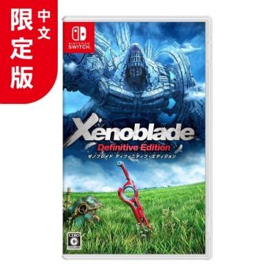 (預購) NS 異度神劍 終極版 - 中文版 限定版