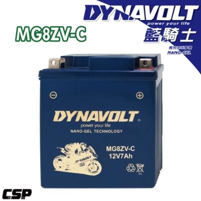 【藍騎士】MG8ZV-C奈米膠體電池/等同YUASA湯淺YTZ8V與YTX7L-BS