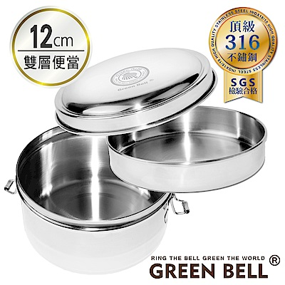 GREEN BELL綠貝 316不鏽鋼雙層圓形便當盒12cm