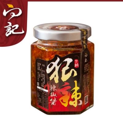 桃園金牌 向記 狠辣辣椒醬(170g/罐)2入組