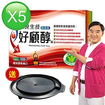 即期品天良生技好顧醇錠(15粒X5盒)贈韓國Kitchen Flower圓形蒸蛋烤盤(限量)