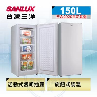 SANLUX台灣三洋 150L 單門直立式冷凍櫃 SCR-150A