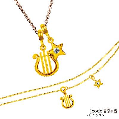 J'code真愛密碼 牡羊座-豎琴黃金墜子(流星) 送項鍊+黃金手鍊