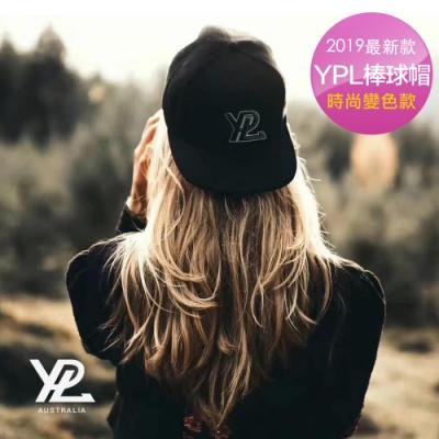 澳洲 YPL 2019最新發行高性能變色棒球帽 (遇光變色  善變棒球帽)