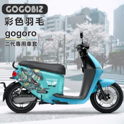 【GOGOBIZ】彩色羽毛 防刮套 保護套 防塵套 車罩 適用gogoro2系列