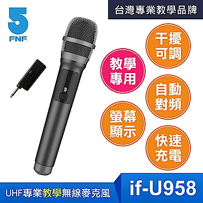 【ifive】UHF專業教學無線麥克風(鋰電池版)if-U958