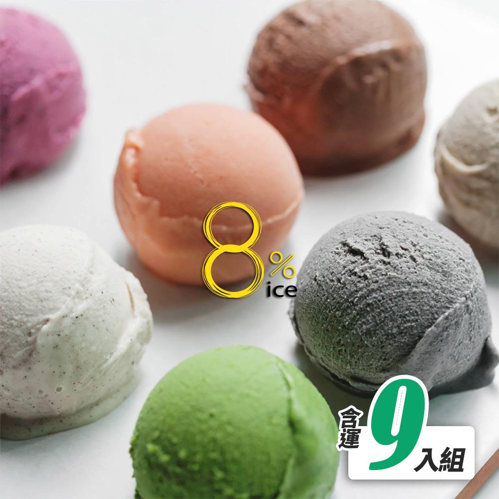 8%ice Gelato義式冰淇淋(120gx9入)