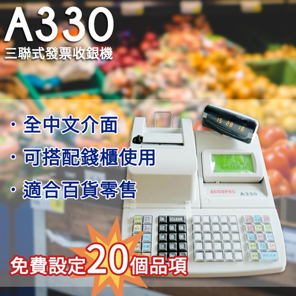 錢隆 ACCUPOS A330 三聯式 收銀機 收據機 可開立中文收據 獨立商行可用 可開發票