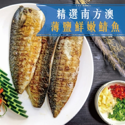 顧三頓-精選南方澳薄鹽鮮嫩鯖魚x3包(每包400g±10%)