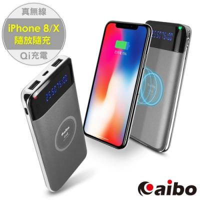 (團購2入組)aibo 無限極緻 20000PLUS無線充電Qi行動電源