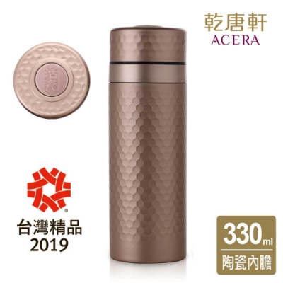 乾唐軒活瓷 金石保溫杯330ml (5色任選)