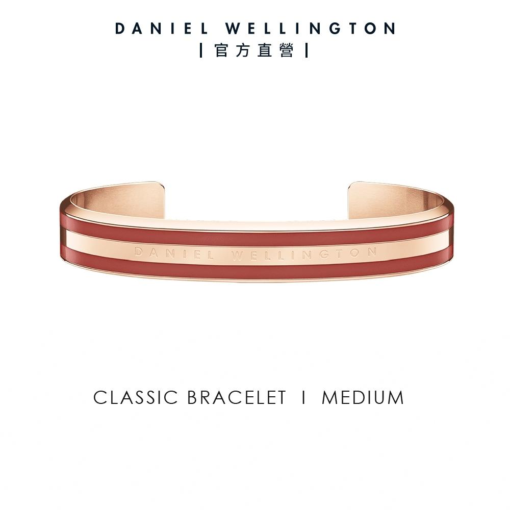 【Daniel Wellington】官方直營 Classic 限量經典雙色手環-櫻桃紅-M DW手環